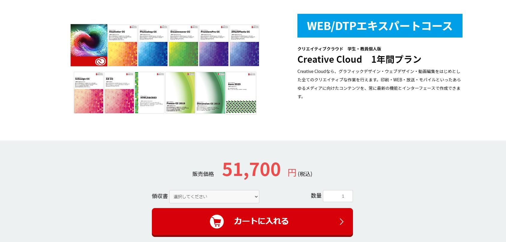 アドバンスクールオンライン / WEB/DTPエキスパートコース(Adobe CC 学生・教職員個人版 1年間プラン付)