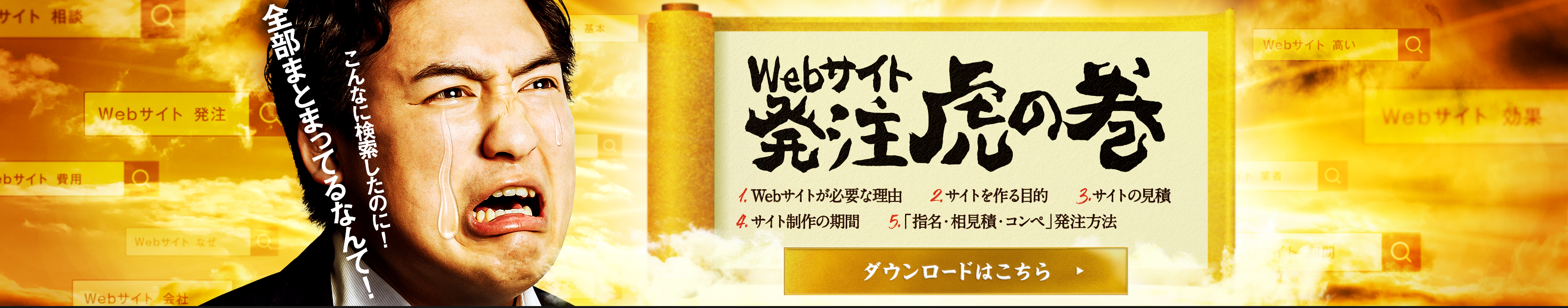 Webサイト発注虎の巻ダウンロード