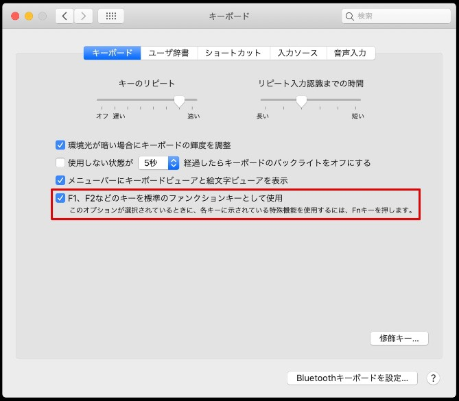 Macシステム環境設定>キーボードの設定画面