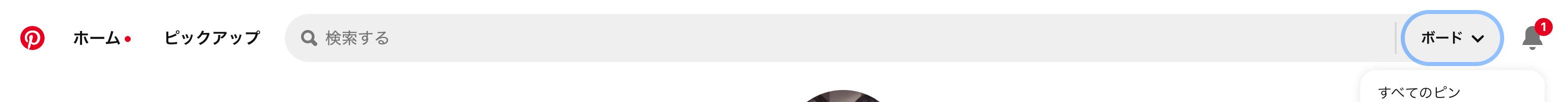 PinterestのユーザーTOP画面