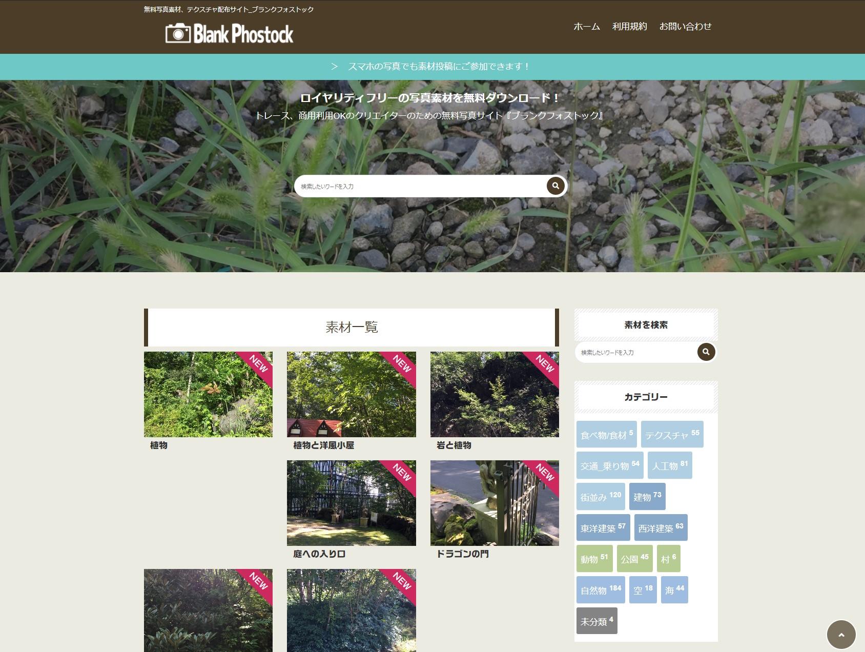 Blank Phostock – 無料写真素材、テクスチャ配布サイト_ブランクフォストック