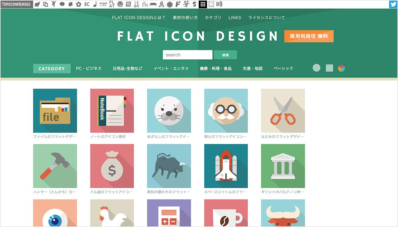 FLAT ICON DESIGNのトップページの画像