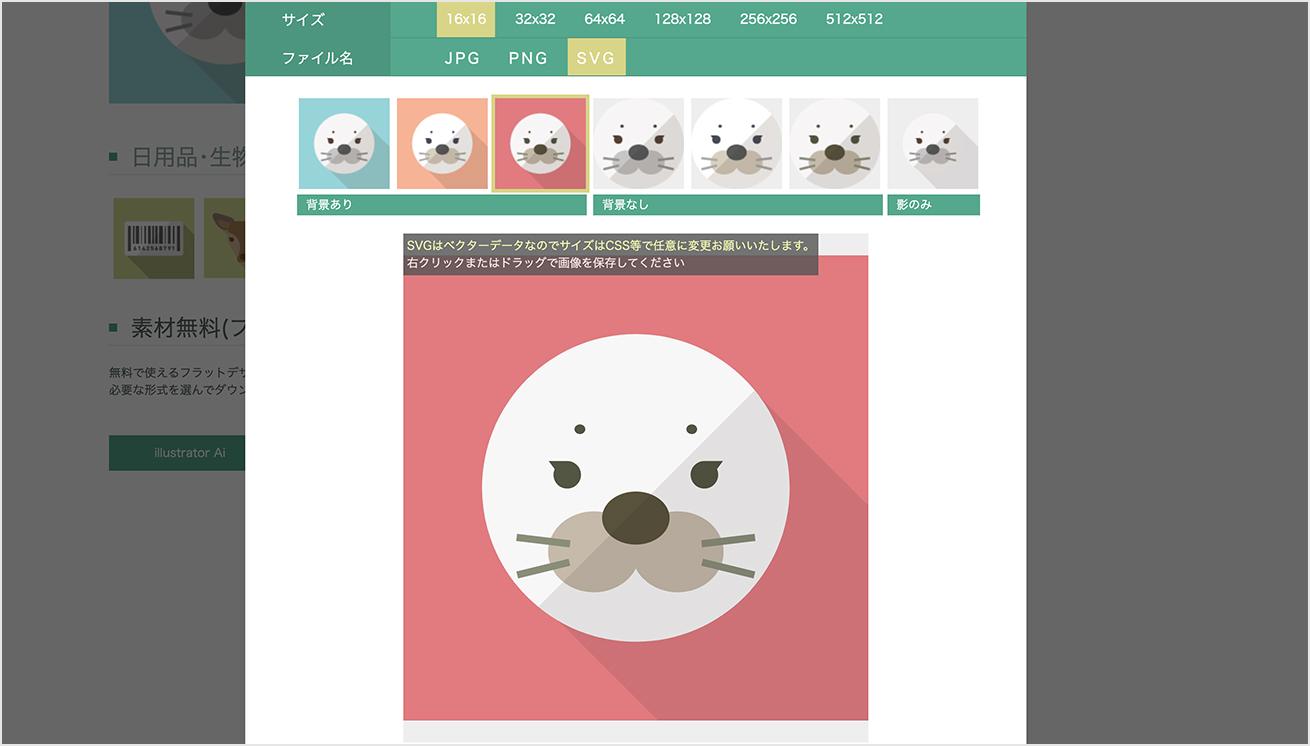 FLAT ICON DESIGNで背景色を変更している画像