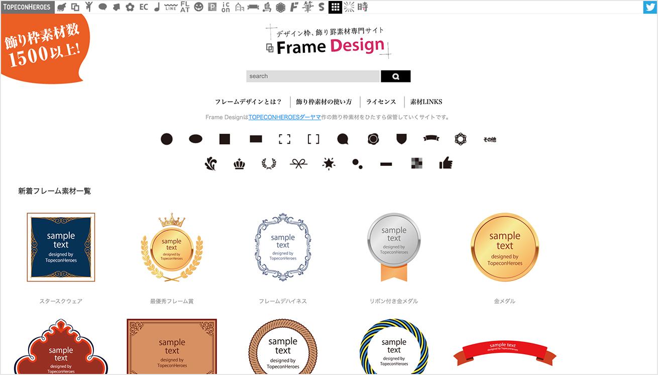 フレームデザインのトップページの画像