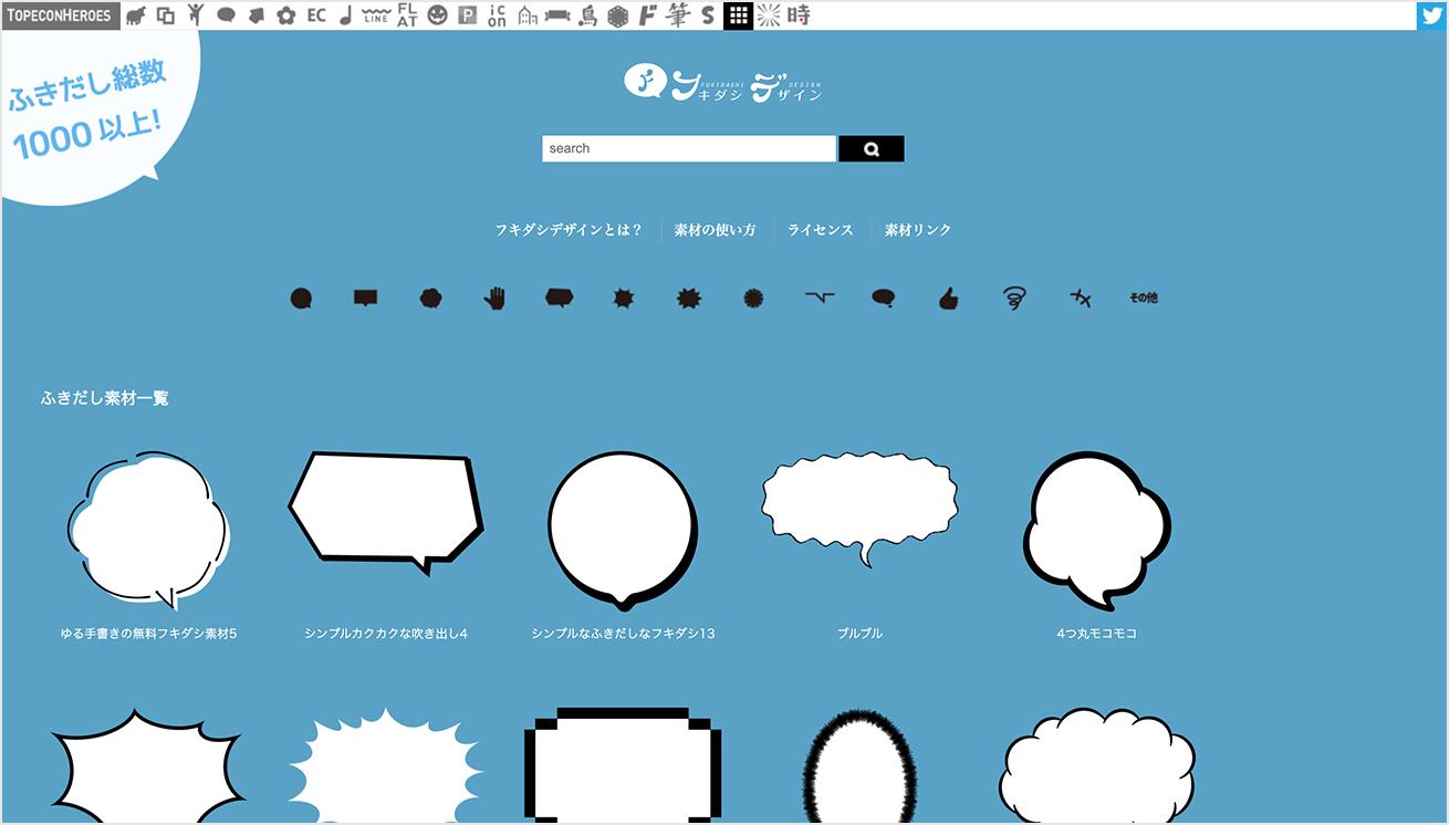 フキダシデザインのトップページの画像