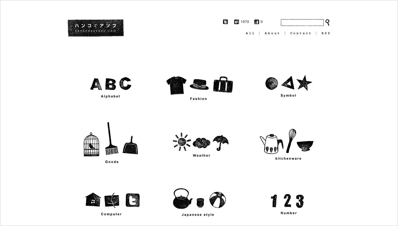 ハンコでアソブのトップページの画像