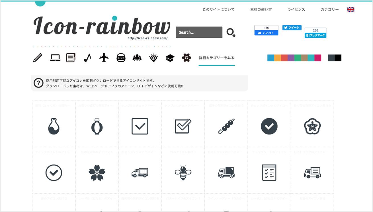 icon-rainbowのトップページの画像