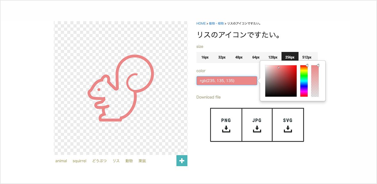 ICOOON MONOでカ素材の色を自由に変更している画像