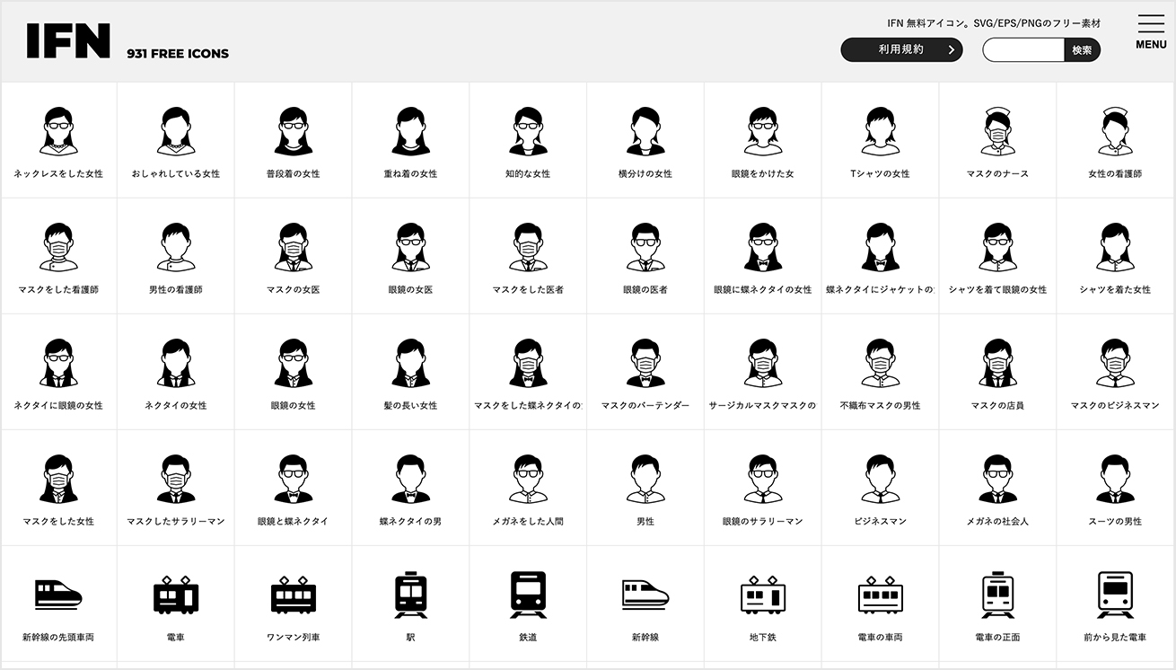 IFN無料アイコン素材のトップページの画像