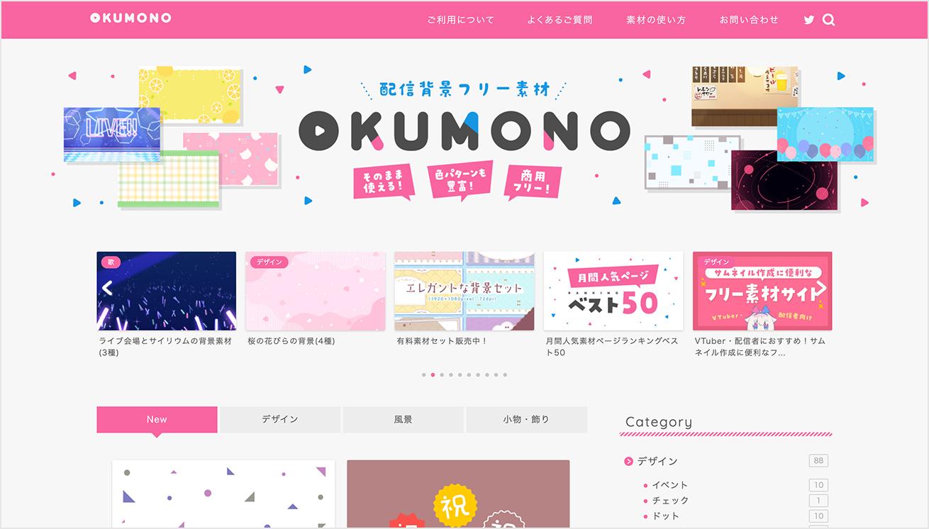 OKUMONOのトップページの画像