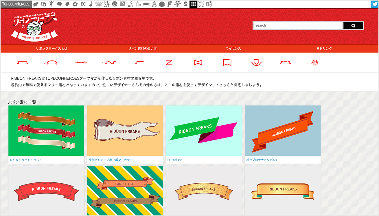 RIBBON FREAKSのトップページの画像