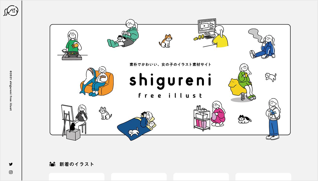 shigureni free illustのトップページの画像