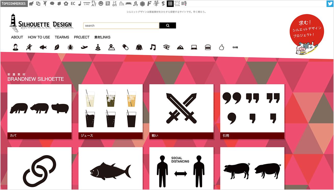 SILHOUETTE DESIGNのトップページの画像