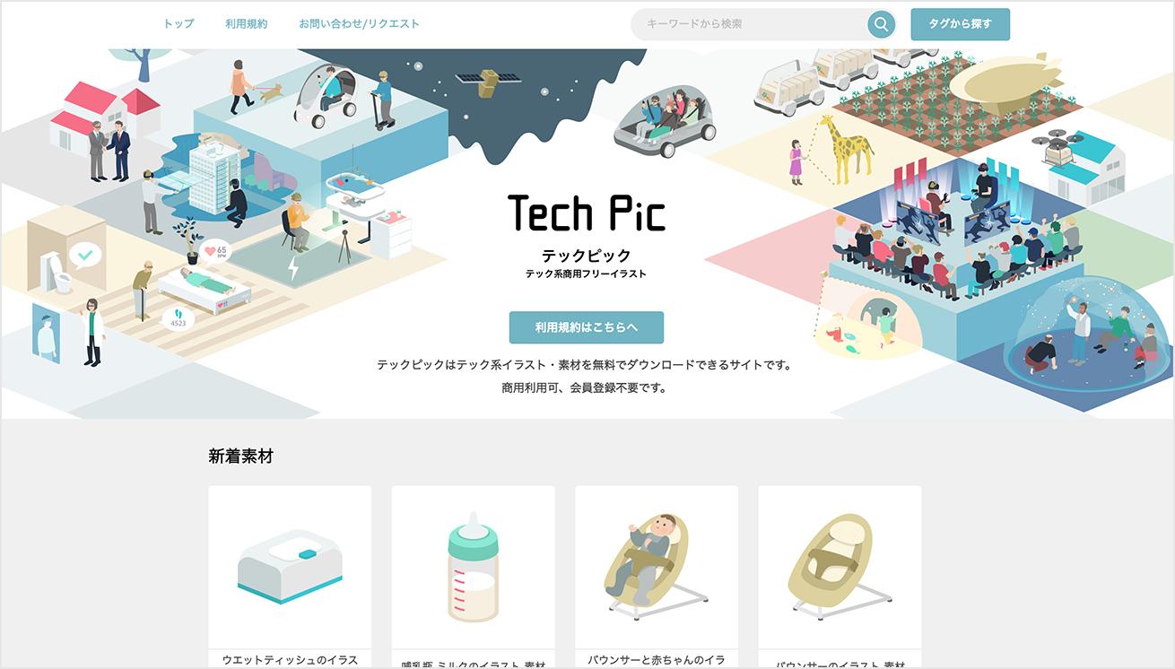 Tech Picのトップページの画像