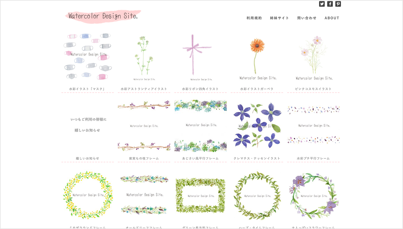 Water Color Design Siteのトップページの画像