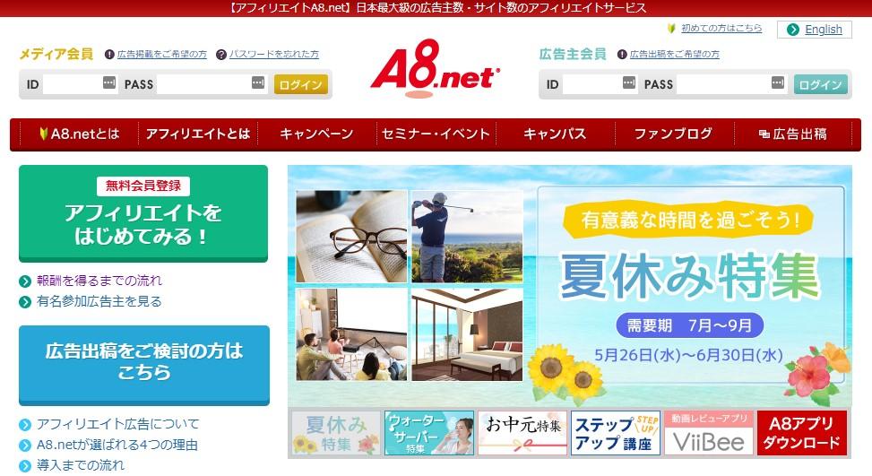 【アフィリエイトA8.net】日本最大級の広告主数・サイト数のアフィリエイトサービス