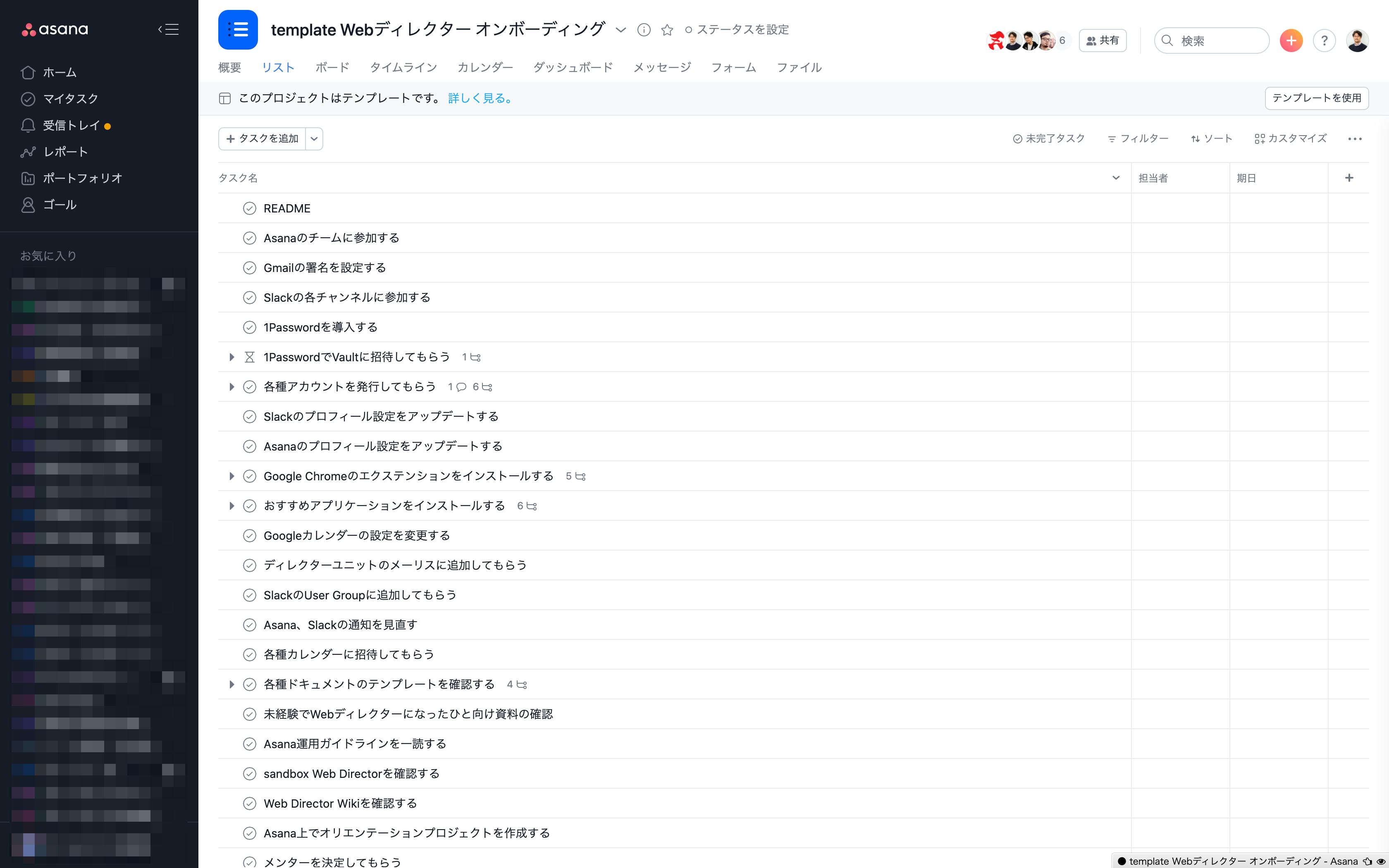 asanaガイドライン・教育マニュアル