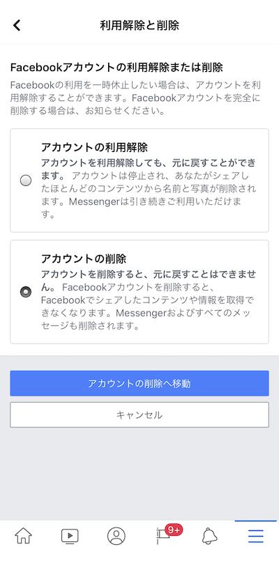 Facebookのスマートフォンでの削除方法