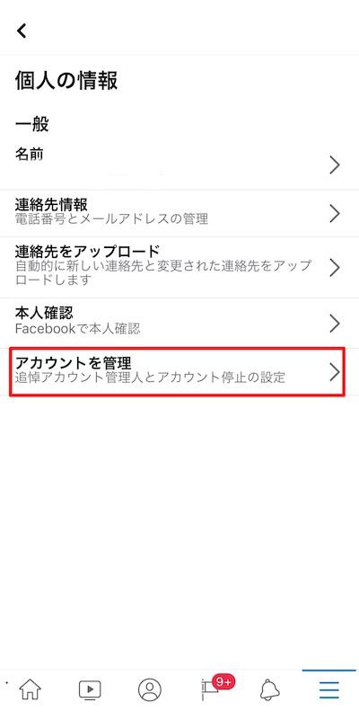 Facebookのスマートフォンでの利用解除方法