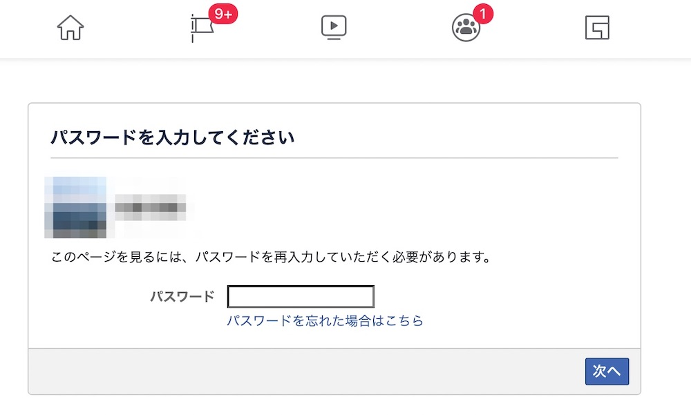 Facebookのパソコンでの利用解除方法
