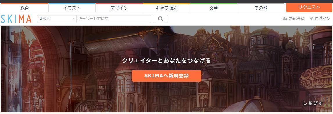 TOP | スキマ - スキルのオーダーメイドマーケット - SKIMA