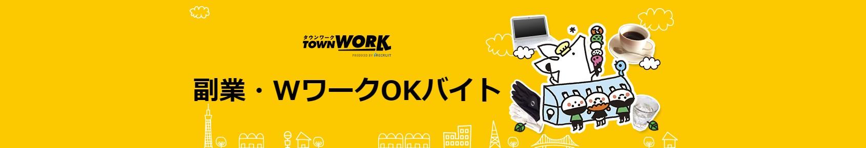 副業・WワークOKのアルバイト・バイト求人情報|【タウンワーク】でバイトやパートのお仕事探し