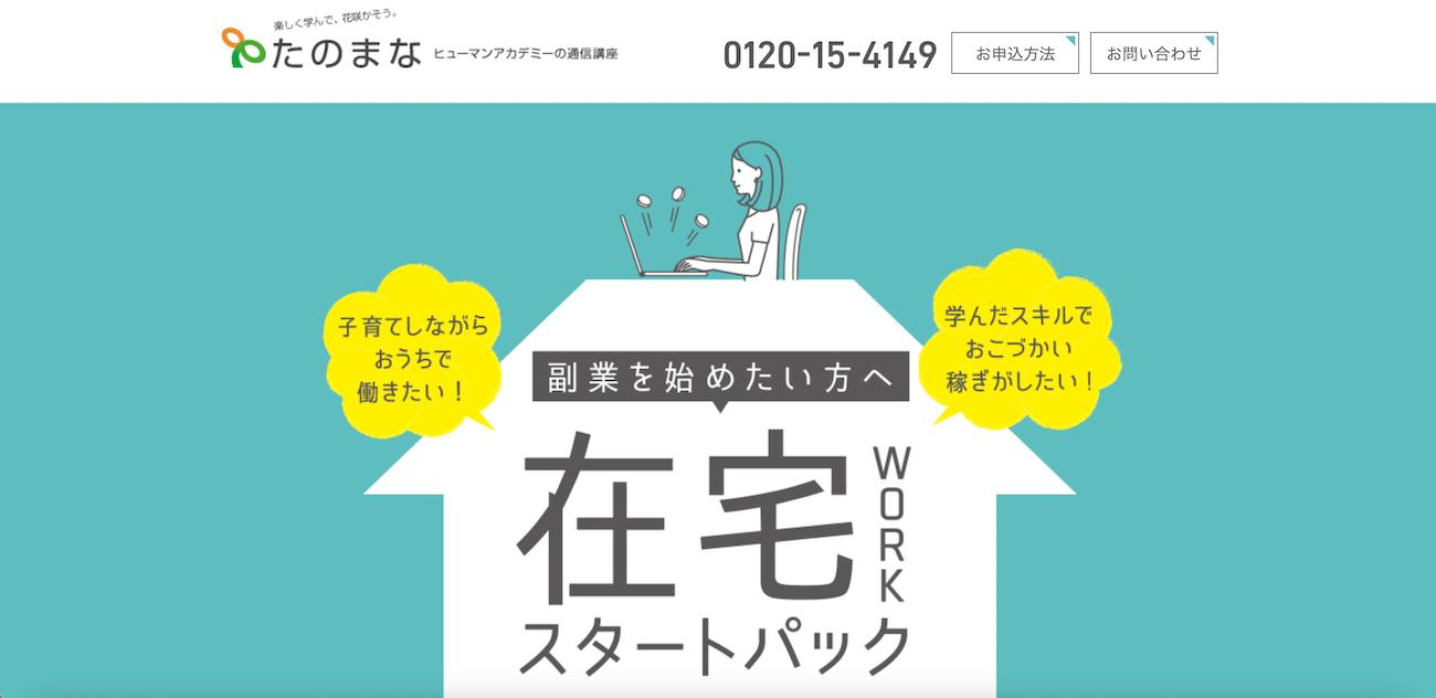 たのまな-Webデザイナー在宅WORKスタートパック