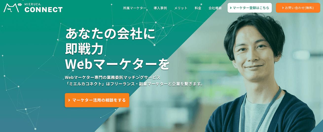 ミエルカコネクトWebサイトのスクリーンショット