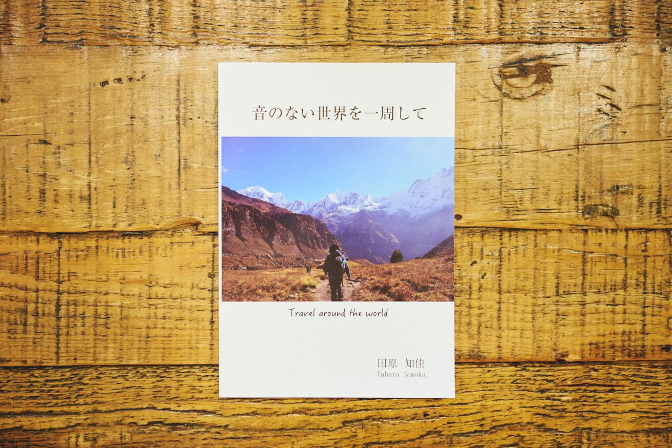 田原さんの著書『音のない世界を一周して』の表紙