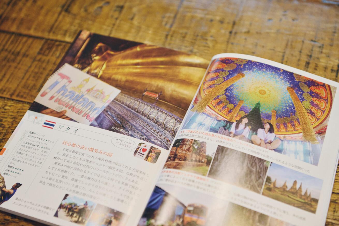 田原知佳(たはら ともか)さんの著書『音のない世界を一周して』