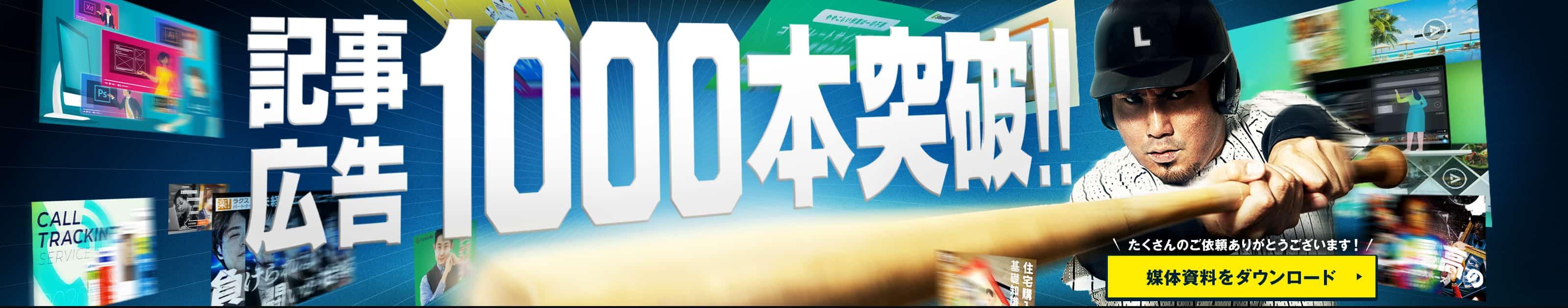 1000本突破