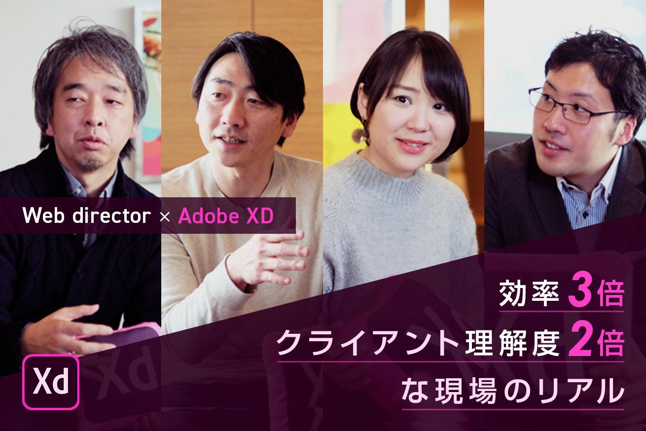 【Adobe XD×Webディレクター】 効率3倍クライアント理解度2倍な現場のリアルとは